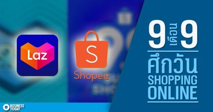 9-9 Lazada vs Shopee