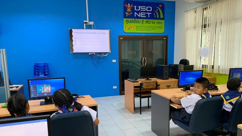 กสทช. เดินหน้าศูนย์ USO Net หนุนเด็กชนบทเข้าถึงการศึกษาผ่านอินเทอร์เน็ต