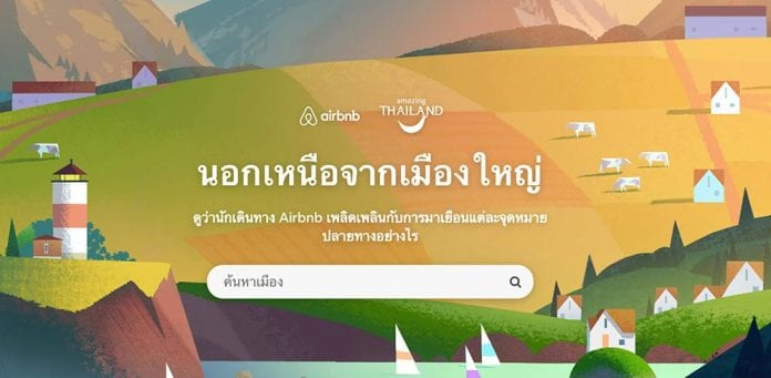 Airbnb จับมือ ททท. ดันนักเดินทางทั่วโลกสัมผัสเมืองท่องเที่ยวใหม่ในไทย