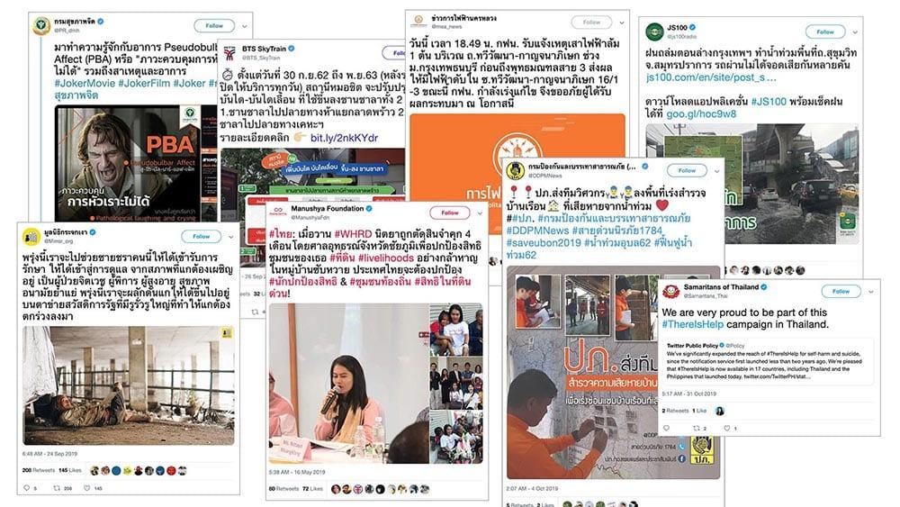 10 แอคเคาท์ทวิตเตอร์ที่น่าติดตาม สำหรับชีวิตประจำวันและสถานการณ์ฉุกเฉิน