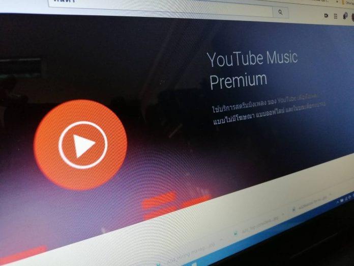 YouTubePremium