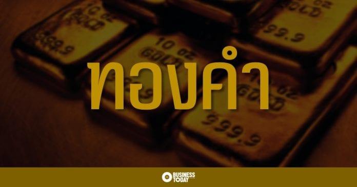 ทองคำ กับช่วงเวลาที่ดีที่สุด