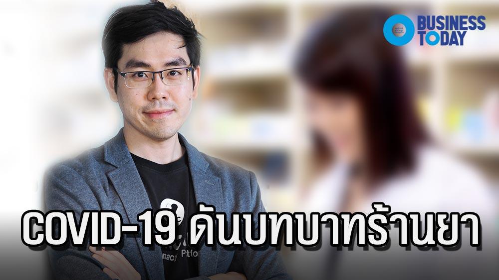 Arincare เผย วิกฤติ COVID-19 ดันบทบาทร้านยาไทย พร้อมนำระบบช่วยภาครัฐปฏิรูป