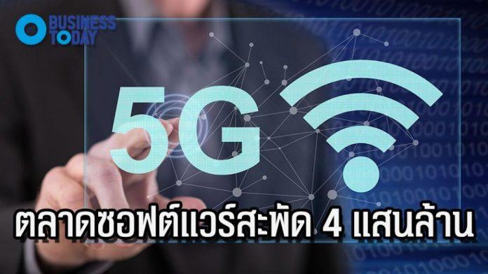 Netizen มอง 5G หนุนตลาดซอฟต์แวร์สะพัด 4 แสนล้านบาท