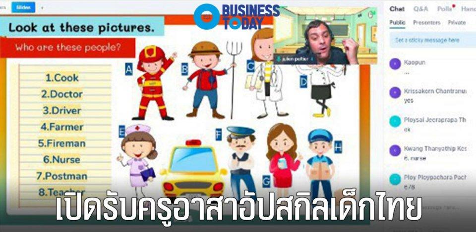 Globish เปิดรับครูอาสาอัปสกิลเด็กไทย 5 วิชา