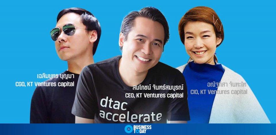 ธ.กรุงไทย ตั้ง KT Ventures ทุ่ม 3 พันล้าน ลงทุนสตาร์ตอัพช่วยแปลงร่าง SMEs สู่ดิจิทัล