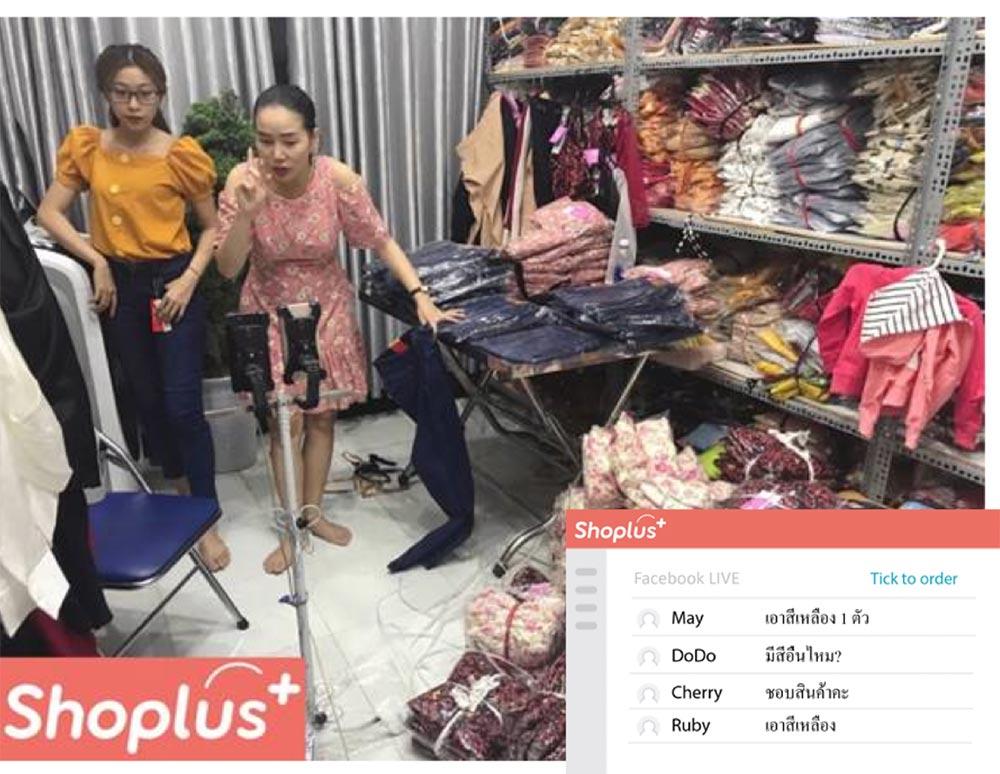 Shoplus ช่วยร้านค้าเพิ่มขายออนไลน์ช่วงโควิด-19