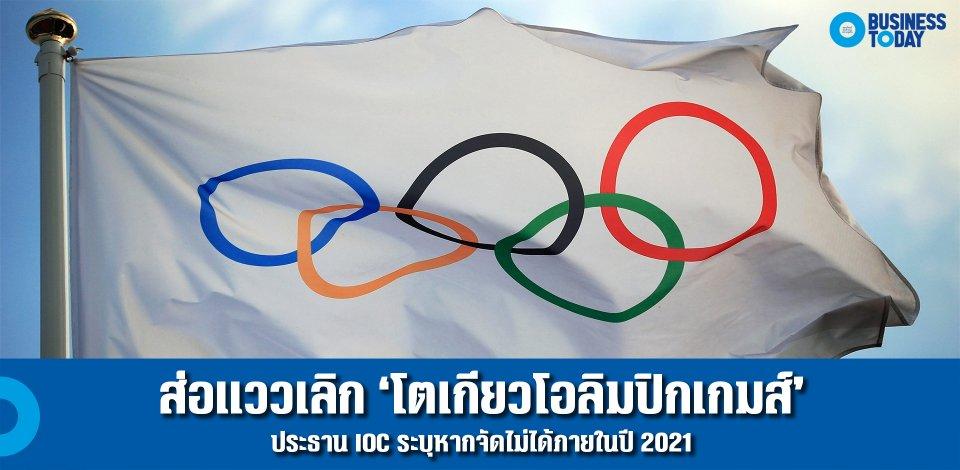 โอลิมปิกส์